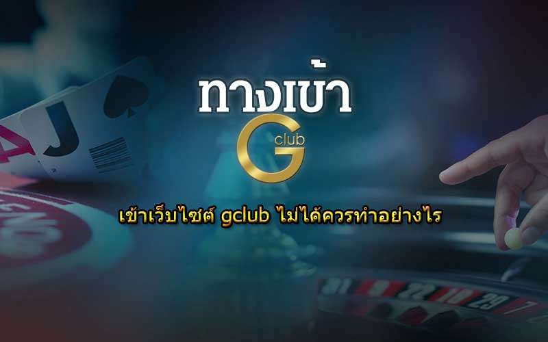 gclub-in-game